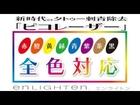 タトゥー・刺青除去 全色対応「ピコレーザー(エンライトン)」