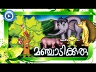 മഞ്ചാടിക്കുരു | Malayalam Animation For Children | Manjadikkuru | New Malayalam Animation Full