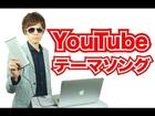 YouTubeテーマソング歌ってみた/Sound BlasterAxx AXX 200