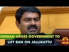 Seeman Urges Government To Take Action To Lift Ban On Jallikattu - Thanthi TV