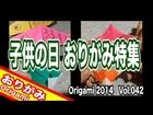 子供の日 おりがみ特集スペシャル Origami =Kids day in Japan= 2014 Vol.042