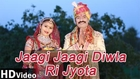 Mataji New Rajasthani Bhajan 2014 | Jaagi Jaagi Diwla Ri Jyota | Latest Marwadi Songs | HD Video