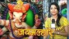 Ganesh Chaturthi Special - Jay Malhar Replicas - Zee Marathi Serial