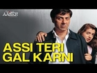 Assi Teri Gal Karni - Teesri Aankh | Sunny Deol & Neha Dhupia | Sonu Nigam & Suzanne D'Mello