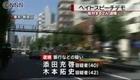 民主党・有田芳生グループの添田充啓と木本拓史を暴行容疑で逮捕