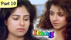 Rang - Part 10/14 - Superhit Romantic Movie - Kamal Sadanah, Divya Bharti, Ayesha Jhulka, Jeetendra