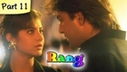 Rang - Part 11/14 - Superhit Romantic Movie - Kamal Sadanah, Divya Bharti, Ayesha Jhulka, Jeetendra