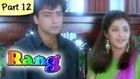 Rang - Part 12/14 - Superhit Romantic Movie - Kamal Sadanah, Divya Bharti, Ayesha Jhulka, Jeetendra