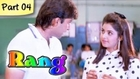 Rang - Part 04/14 - Superhit Romantic Movie - Kamal Sadanah, Divya Bharti, Ayesha Jhulka, Jeetendra