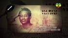 Abel Mulugeta - Tizita - (Official Audio Video) Ethiopian new Music 2014