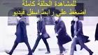 مراد علمدار الجزء التاسع الحلقة 33 - 34 كاملة - مترجمة