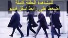 مسلسل وادي الذئاب الجزء 9 الحلقة 38 كاملة مترجمة | Wadi diab 9 ep 37 مراد علم دار الجزء التاسع