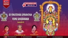 Venkateswara Suprabatham || Lord Venkateswara Devotional Songs