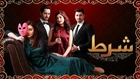 Shart Episode 1 Full New Drama on Urdu1