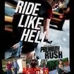 Premium Rush [Ful| movie] [HD]